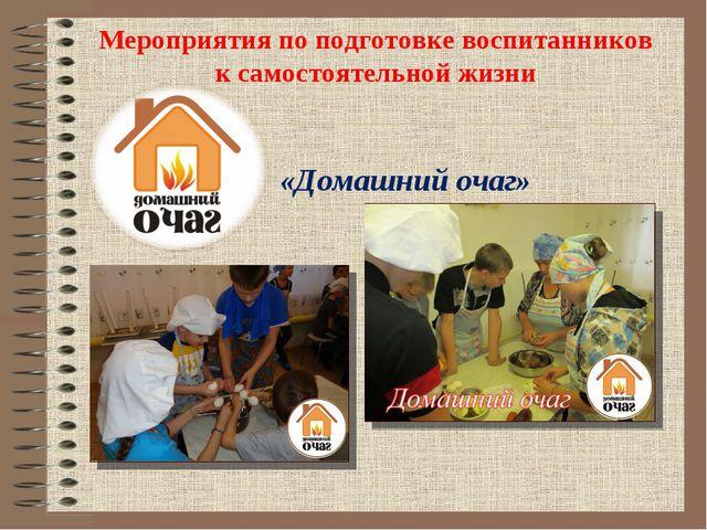 Мероприятия по подготовке воспитанников к самостоятельной жизни «Домашний оч...
