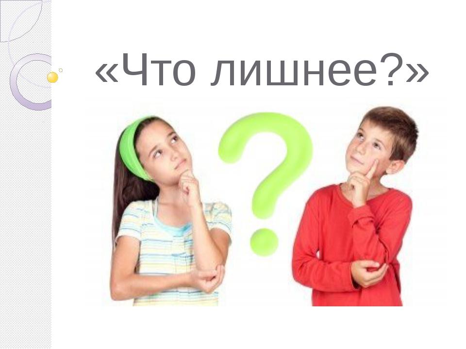 «Что лишнее?»