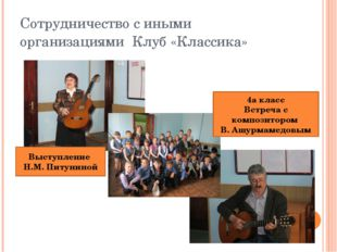 Сотрудничество с иными организациями Клуб «Классика» Выступление Н.М. Питунин