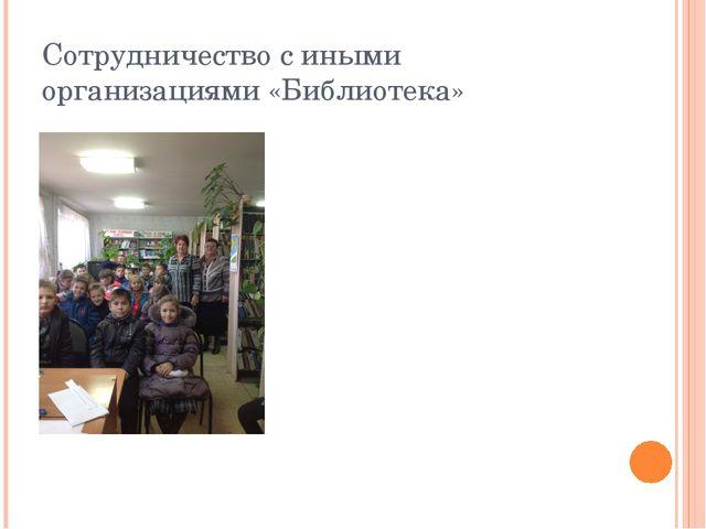 Сотрудничество с иными организациями «Библиотека»