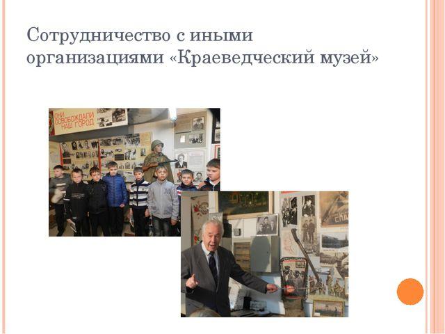 Сотрудничество с иными организациями «Краеведческий музей»