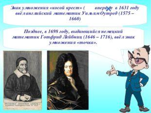 Позднее, в 1698 году, выдающийся немецкий математик Готфрид Лейбниц (1646 – 1