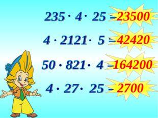23500 42420 164200 2700