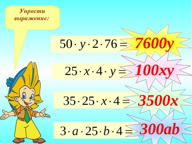 Упрости выражение: 7600у 100ху 3500х 300аb