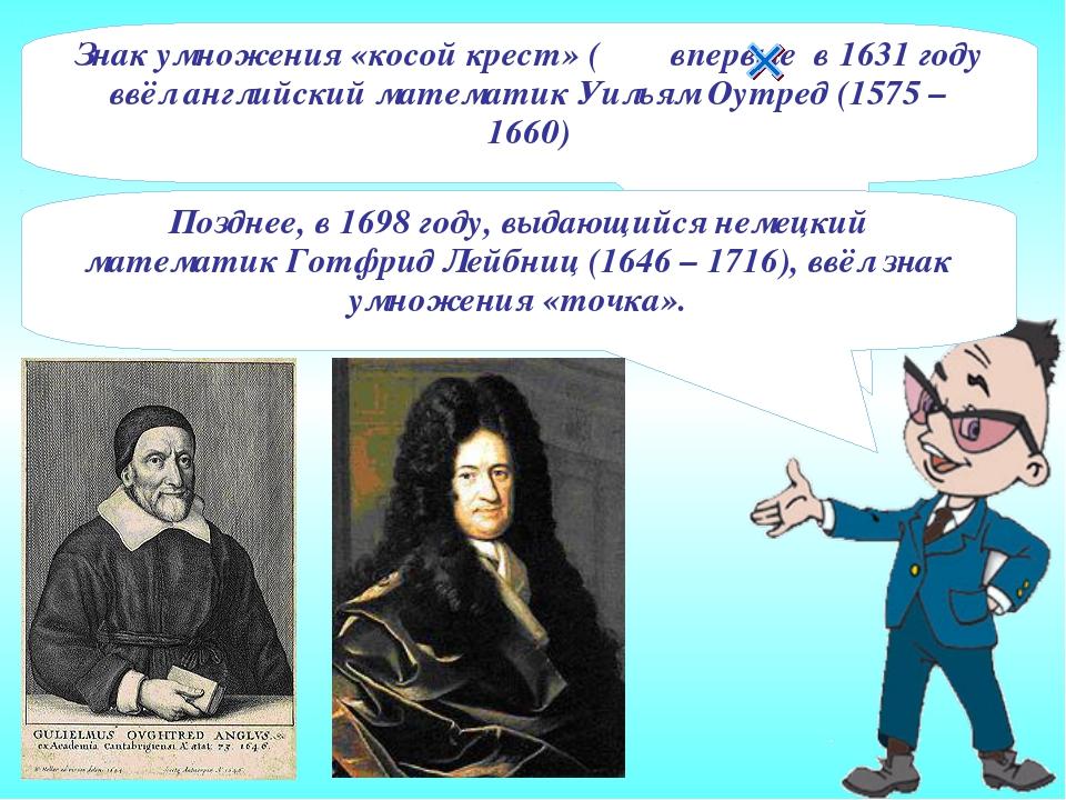 Позднее, в 1698 году, выдающийся немецкий математик Готфрид Лейбниц (1646 – 1...