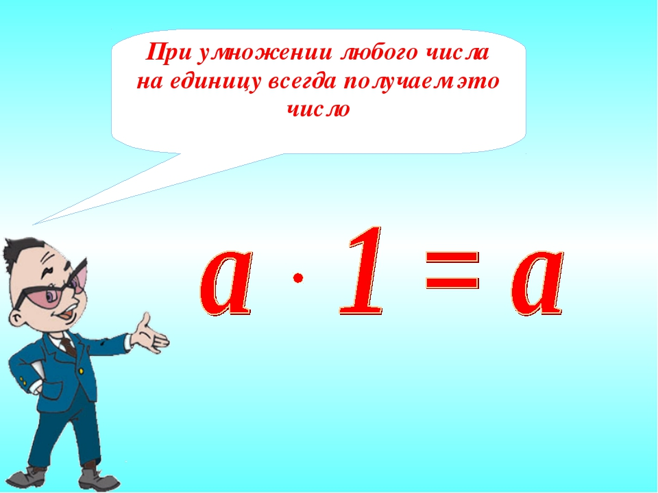 При умножении любого числа на единицу всегда получаем это число