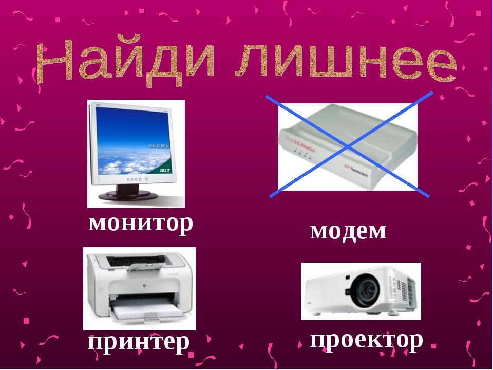 монитор принтер модем проектор