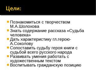 Познакомиться с творчеством М.А.Шолохова Знать содержание рассказа «Судьба че