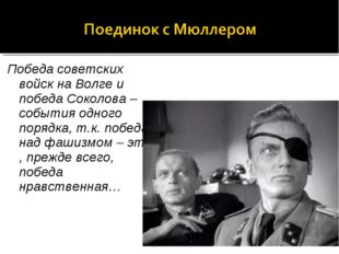 Победа советских войск на Волге и победа Соколова – события одного порядка, т
