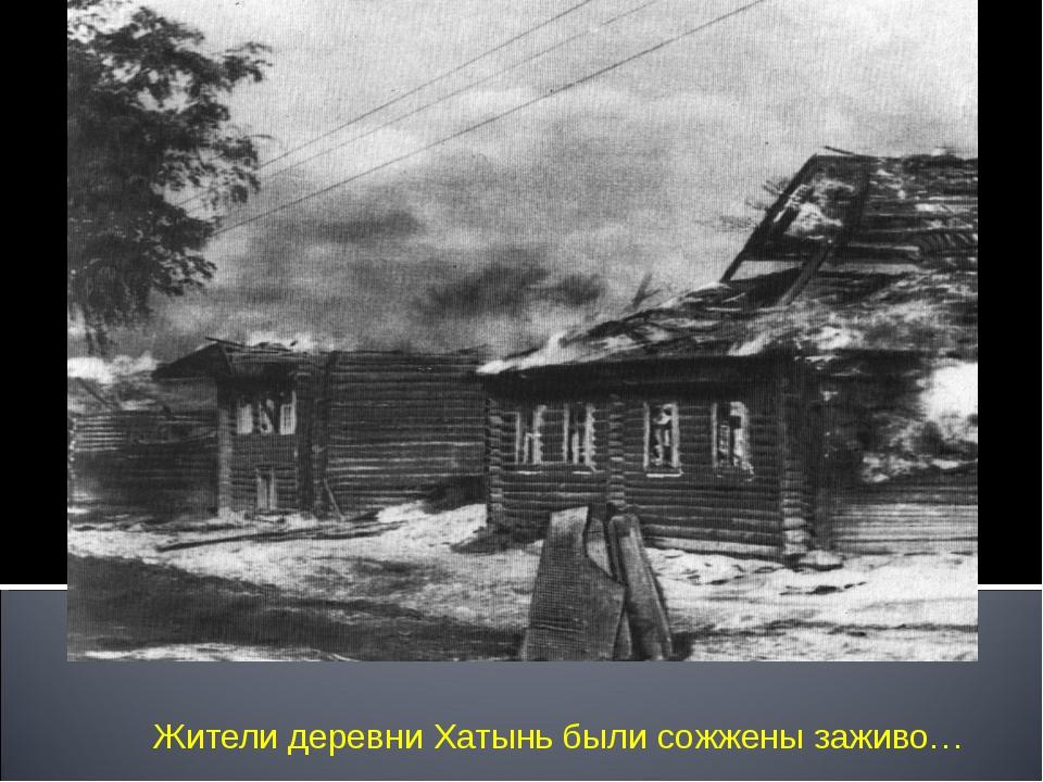 Жители деревни Хатынь были сожжены заживо…