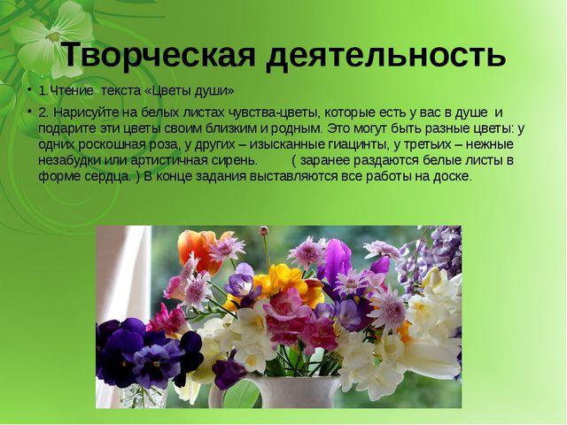 Творческая деятельность 1.Чтение текста «Цветы души» 2. Нарисуйте на белых ли...