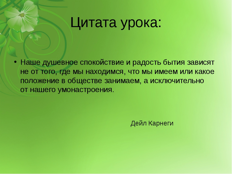 Цитата урока: Наше душевное спокойствие ирадость бытия зависят неоттого, г...