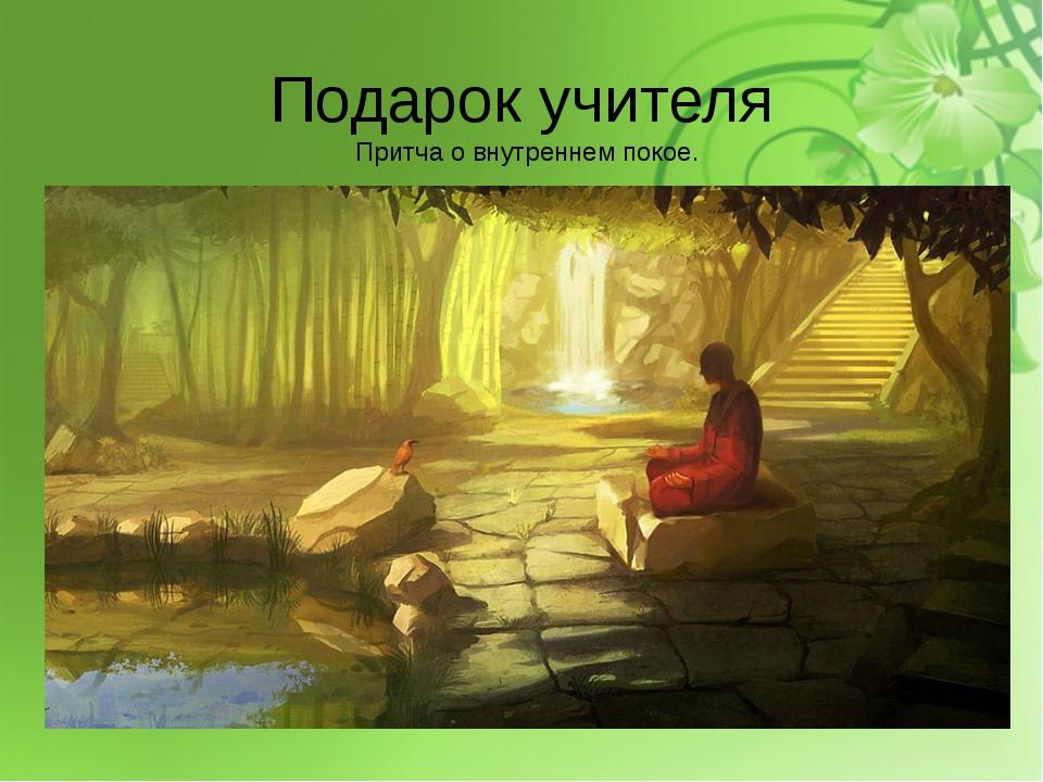 Подарок учителя Притча о внутреннем покое.