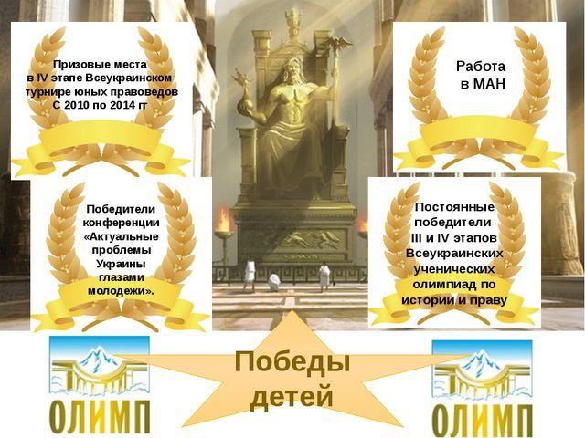 Победы детей Призовые места в ІV этапе Всеукраинском турнире юных правоведов...