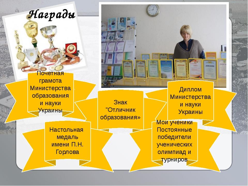Награды Почетная грамота Министерства образования и науки Украины Диплом Мини...
