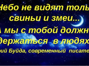 « Небо не видят только свиньи и змеи... А мы с тобой должны удержаться в люд