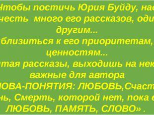 «Чтобы постичь Юрия Буйду, надо прочесть много его рассказов, один за другим.
