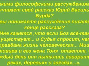 Какими философскими рассуждениями заканчивает свой рассказ Юрий Васильевич Бу