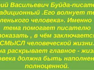Юрий Васильевич Буйда-писатель традиционный .Его волнует тема «маленького чел
