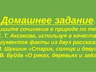 Домашнее задание: Напишите сочинение о природе по тексту С. Т. Аксакова, испо