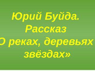 Юрий Буйда. Рассказ «О реках, деревьях и звёздах»