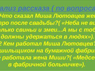 Анализ рассказа ( по вопросам) 1 Что сказал Миша Лютовцев жене наутро после с