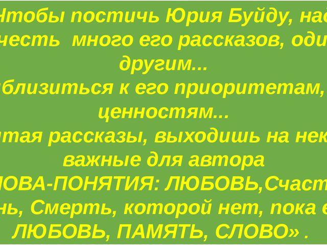 «Чтобы постичь Юрия Буйду, надо прочесть много его рассказов, один за другим....