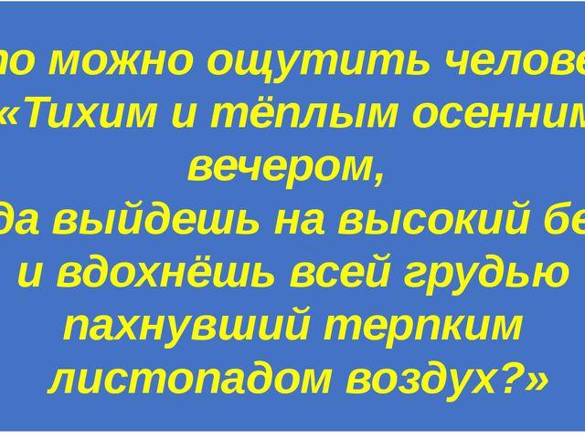 osenniy-vecher-sochinenie-10-predlozheniy-sochinenie-viskazivaniyu