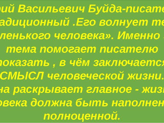 Юрий Васильевич Буйда-писатель традиционный .Его волнует тема «маленького чел...
