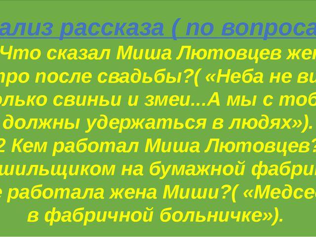 Анализ рассказа ( по вопросам) 1 Что сказал Миша Лютовцев жене наутро после с...
