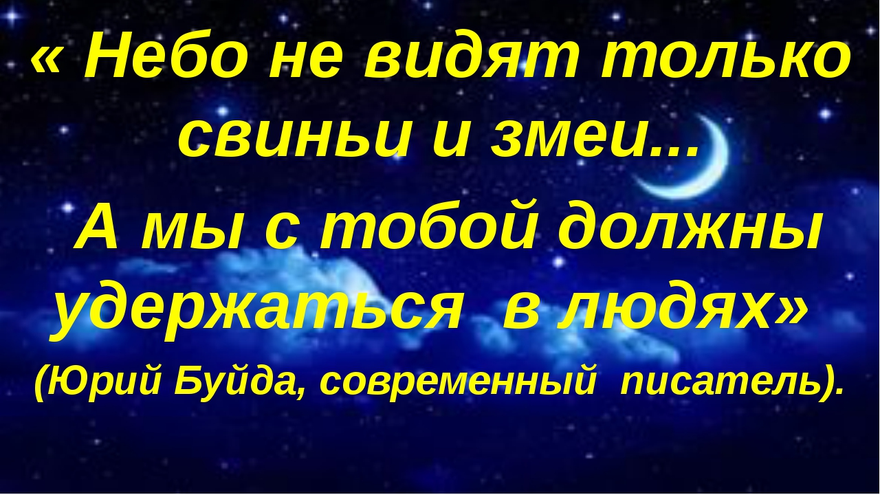 « Небо не видят только свиньи и змеи... А мы с тобой должны удержаться в люд...