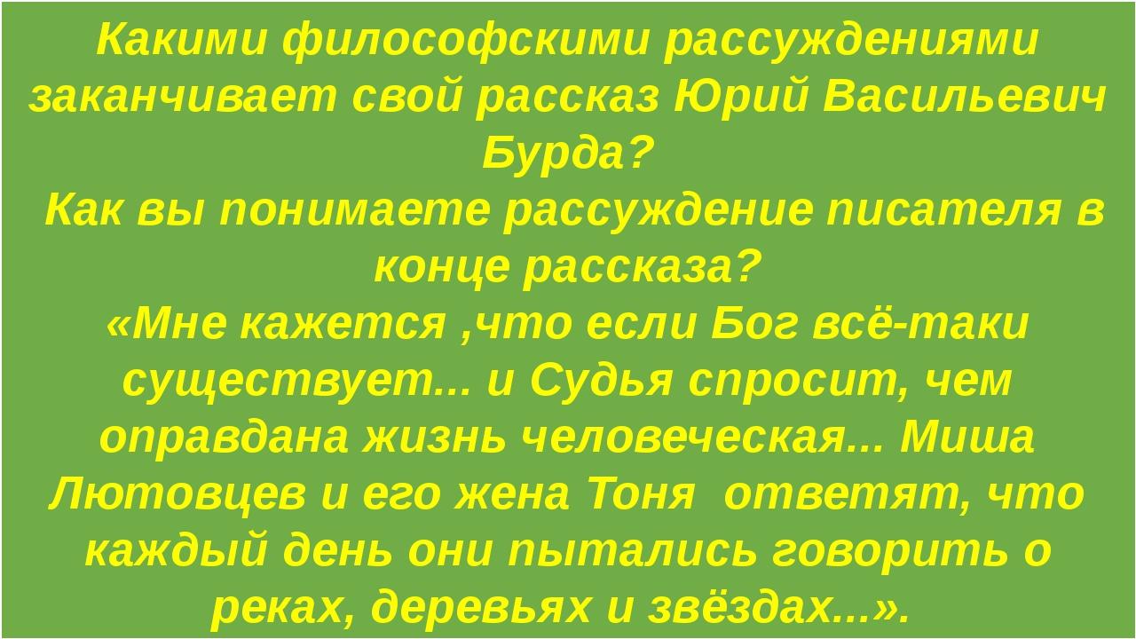 Какими философскими рассуждениями заканчивает свой рассказ Юрий Васильевич Бу...