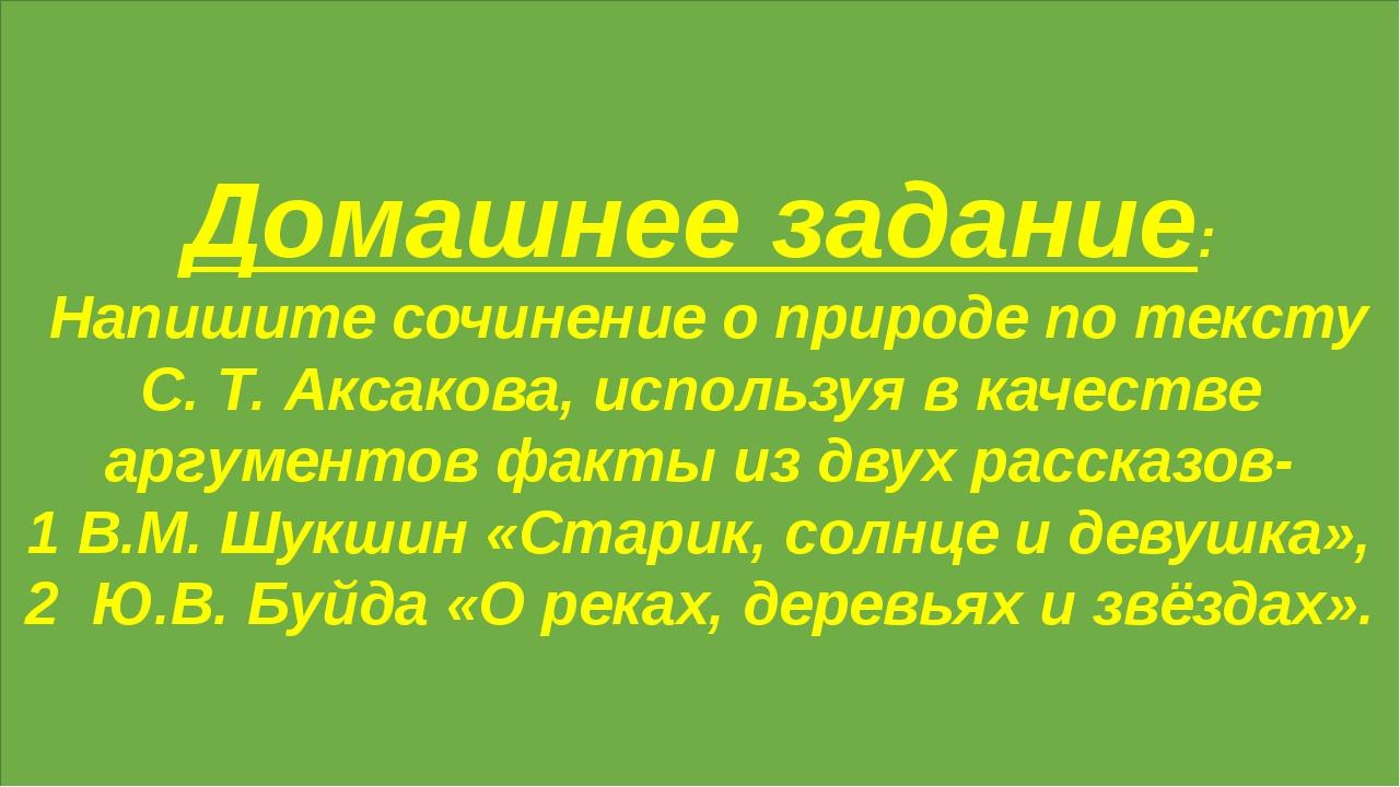 Домашнее задание: Напишите сочинение о природе по тексту С. Т. Аксакова, испо...