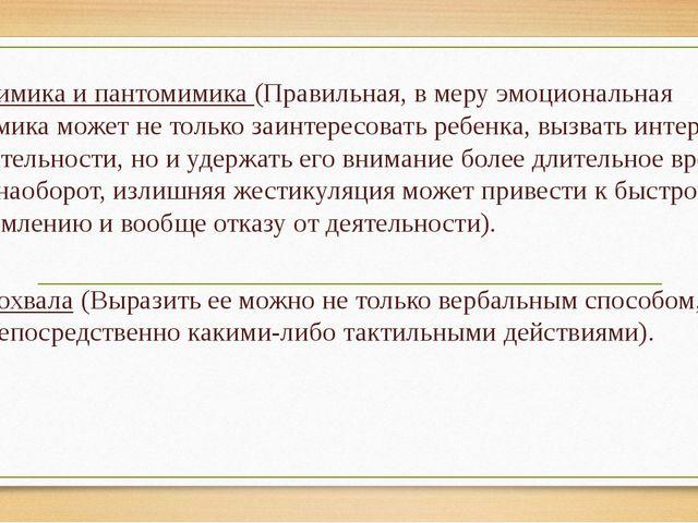 -Мимика и пантомимика (Правильная, в меру эмоциональная мимика может не тольк...
