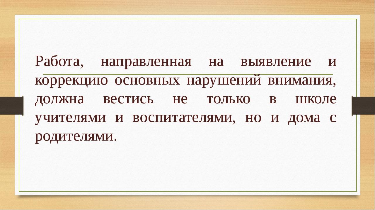 Работа, направленная на выявление и коррекцию основных нарушений внимания, до...
