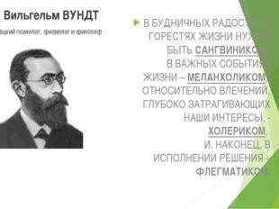 Вильгельм ВУНДТ немецкий психолог, физиолог и философ В БУДНИЧНЫХ РАДОСТЯХ И