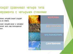 Гиппократ сравнивал четыре типа темперамента с четырьмя стихиями Гармония чет