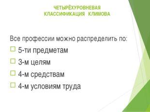 ЧЕТЫРЁХУРОВНЕВАЯ КЛАССИФИКАЦИЯ КЛИМОВА Все профессии можно распределить по: 5