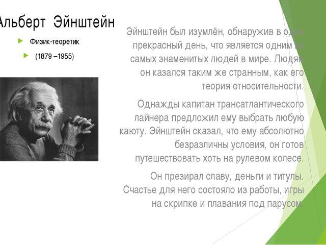 Альберт Эйнштейн Физик-теоретик (1879 –1955) Эйнштейн был изумлён, обнаружив...