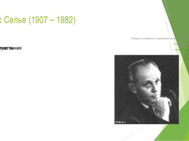 Ганс Селье (1907 – 1982) Канадский психофизиолог, эндокринолог австро-венгерс...