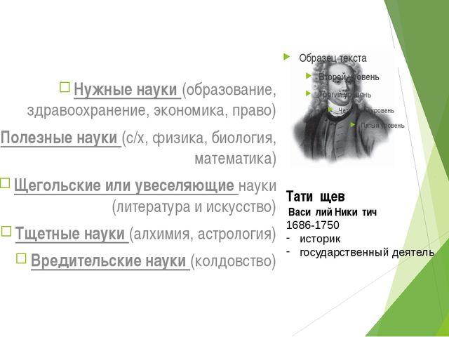 Нужные науки (образование, здравоохранение, экономика, право) Полезные науки...