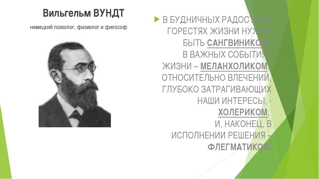 Вильгельм ВУНДТ немецкий психолог, физиолог и философ В БУДНИЧНЫХ РАДОСТЯХ И...