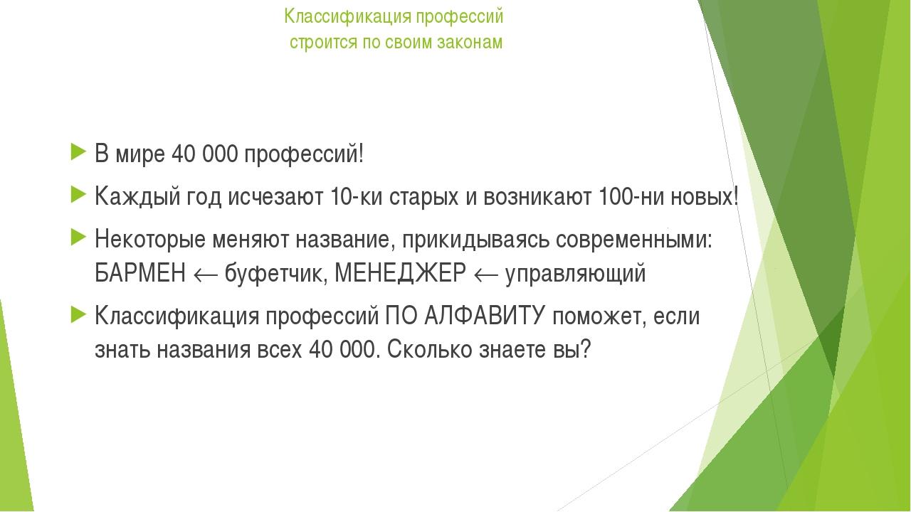 Классификация профессий строится по своим законам В мире 40 000 профессий! Ка...
