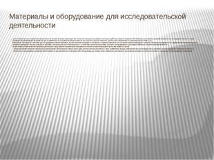 Материалы и оборудование для исследовательской деятельности . для познаватель
