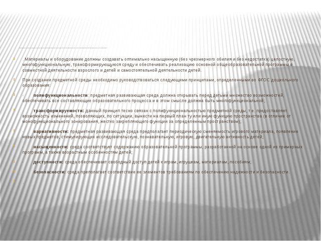 Рекомендации по созданию предметно-пространственной развивающей образовательн...