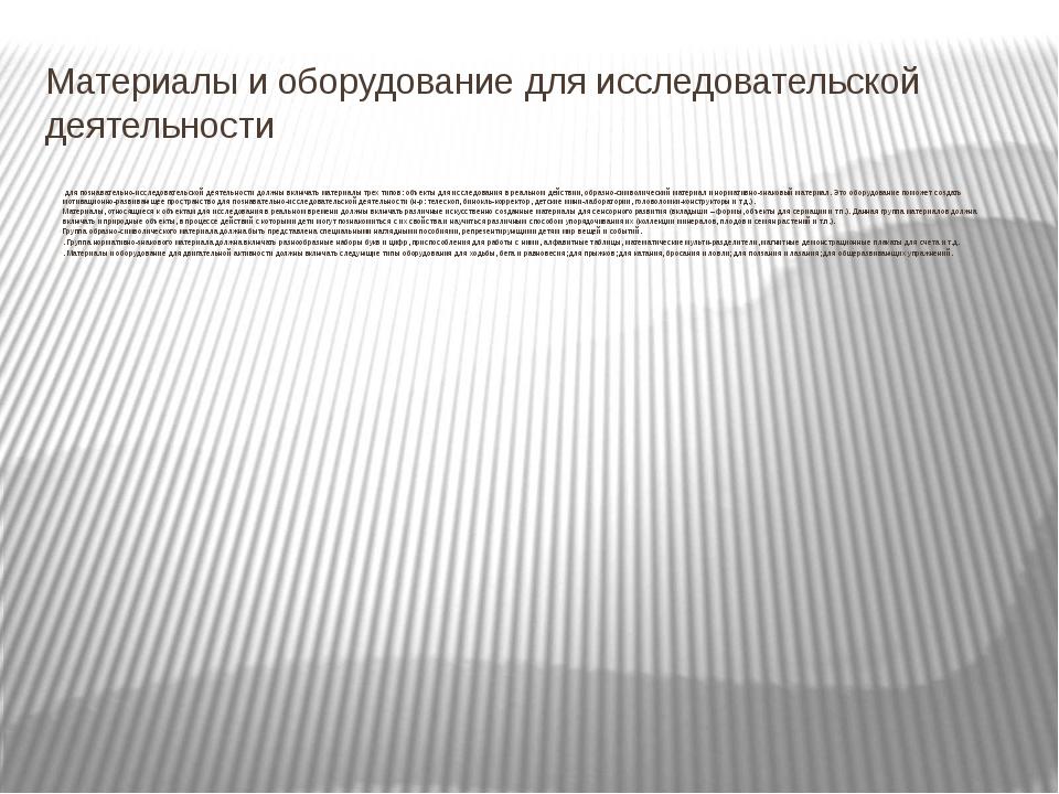 Материалы и оборудование для исследовательской деятельности . для познаватель...