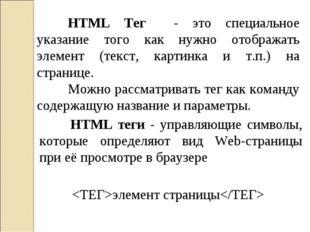 HTML Тег - это специальное указание того как нужно отображать элемент (текст