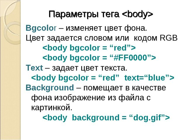 Параметры тега  Bgcolor – изменяет цвет фона. Цвет задается словом или кодом...