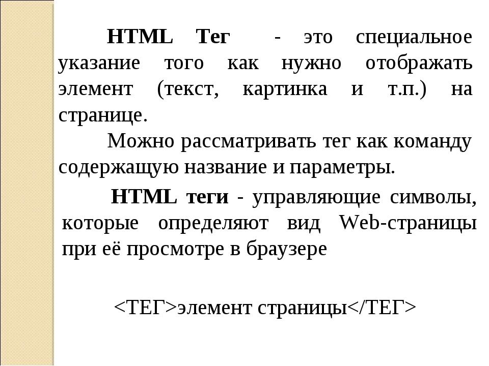 HTML Тег - это специальное указание того как нужно отображать элемент (текст...