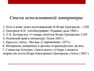 Список использованной литературы 1. Поэт и воин: книга воспоминаний об Игоре
